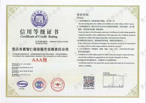 信用等级证书(AAA级)