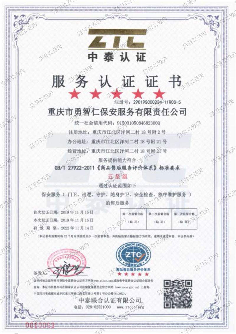 服务认证证书