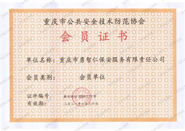 公共安全技术防范协会会员证书