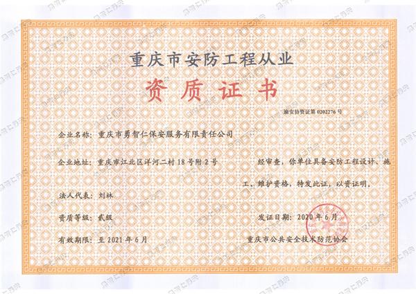 BETVICTOR工程资质证书